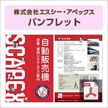株式会社エスシー・アペックス、パンフレット